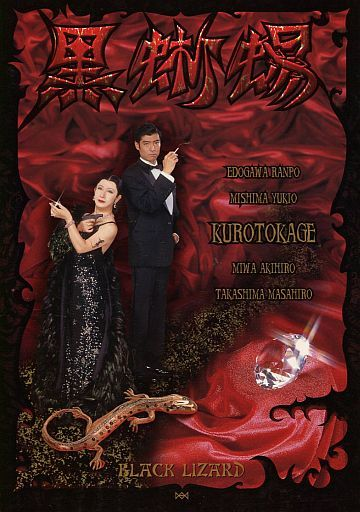 【中古】パンフレット(その他) パンフ)黒蜥蜴 2003