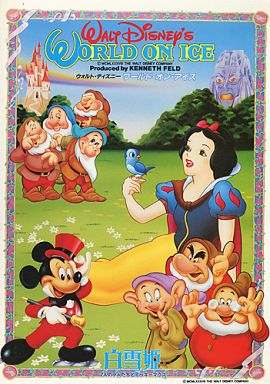 【中古】パンフレット 付録付)パンフ)白雪姫 -7人の小人たちとミッキーマウス- WORLD ON ICE(ワールドオンアイス) (別冊付録1点)