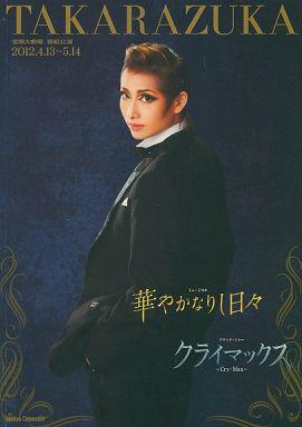 パンフレット(舞台) パンフ)TAKARAZUKA 宝塚大劇場 宙組公演 華やかなりし日々/クライマックス