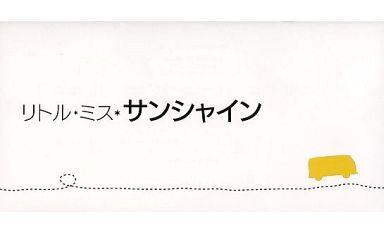 【中古】パンフレット パンフ)リトル・ミス・サンシャイン