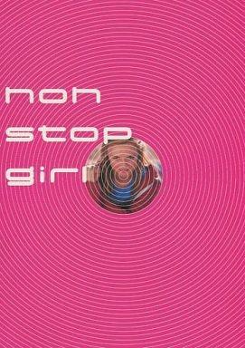 【中古】パンフレット パンフ)non stop girl ノンストップ・ガール