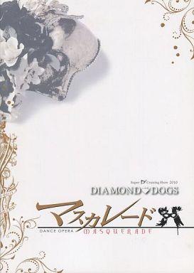 【中古】パンフレット パンフ)マスカレード DIAMOND DOGS (2010)