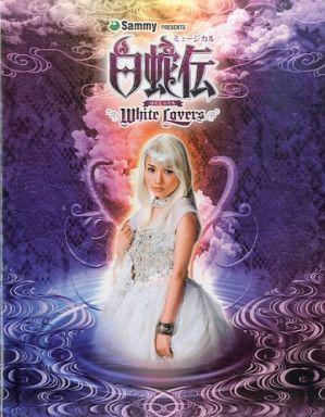 【中古】パンフレット パンフ)Sammy PRESENTS ミュージカル白蛇伝 White Lovers