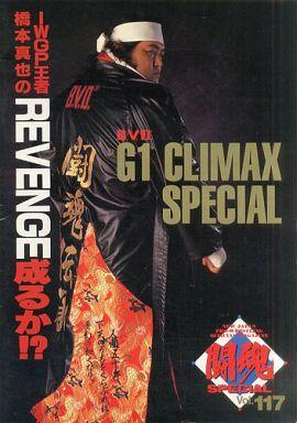 【中古】パンフレット パンフ)G1 CLIMAX SPECIAL 闘魂 SPECIAL Vol.117