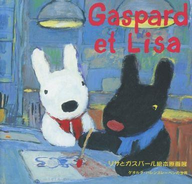 【中古】パンフレット パンフ)リサとガスパール絵本原画展 ゲオルグハレンスレーベンの世界
