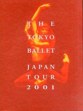 【中古】パンフレット パンフ)THE TOKYO BALLET JAPAN TOUR 2001