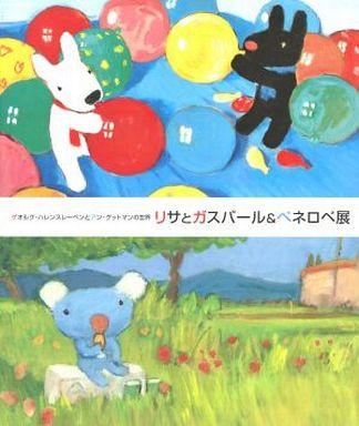 【中古】パンフレット パンフ)リサとガスパール&ペネロペ展 ゲオルグ・ハレンスレーベンとアン・グットマンの世界