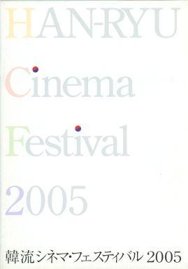 【中古】パンフレット パンフ)韓流シネマ・フェスティバル2005