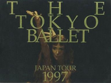 【中古】パンフレット パンフ)THE TOKYO BALLET JAPAN TOUR 1997