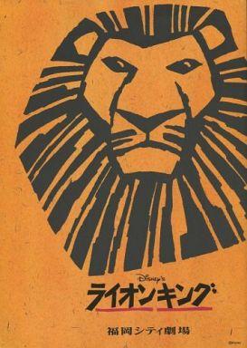 【中古】パンフレット パンフ)ライオンキング 2001年4月 福岡公演版