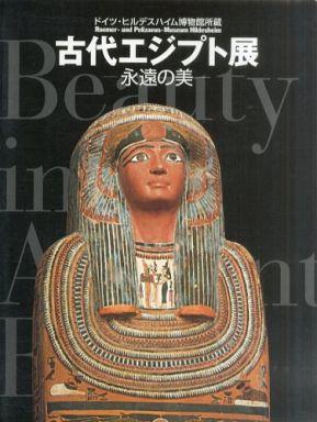 【中古】パンフレット パンフ)古代エジプト展 ー永遠の美ー