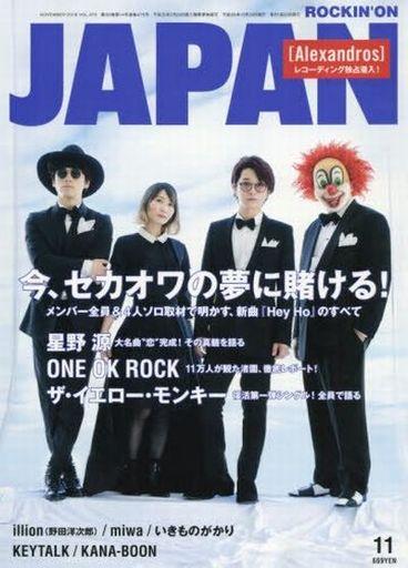 【中古】ロッキングオンジャパン ROCKIN'ON JAPAN 2016年11月号 ロッキングオン ジャパン