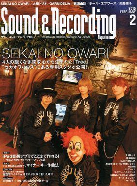 【中古】音楽雑誌 Sound & Recording Magazine 2015年2月号