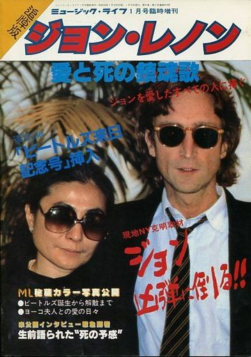 【中古】音楽雑誌 追悼版 ジョン・レノン