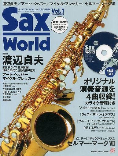【中古】音楽雑誌 CD付)サックス・ワールド 1
