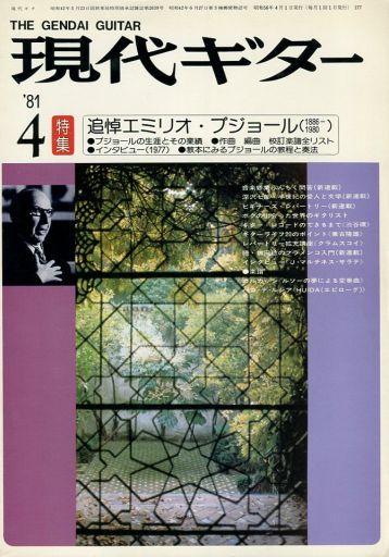 【中古】音楽雑誌 現代ギター 1981年4月号 No.177