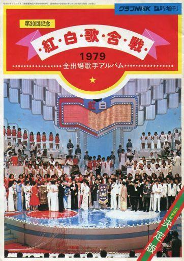 NHK紅白歌合戦1979 別冊グラフNH...