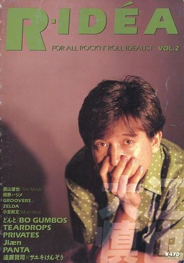 【中古】音楽雑誌 R・IDEA vol.2