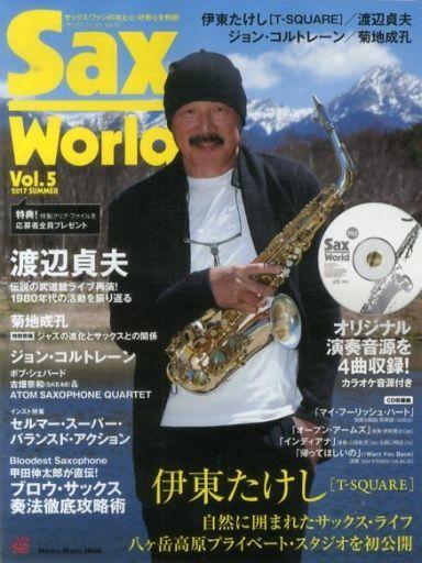 【中古】音楽雑誌 CD付)サックス・ワールド 5