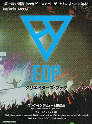 【中古】音楽雑誌 Sound & Recording Magazine / GROOVE EDPクリエイターズ・ブック