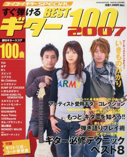 【中古】音楽雑誌 ゴー!ゴー!ギターSPECIAL すぐ弾けるギターBEST100 2007