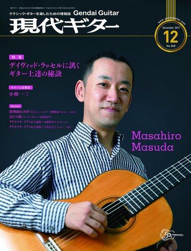 【中古】音楽雑誌 現代ギター 2017年12月号