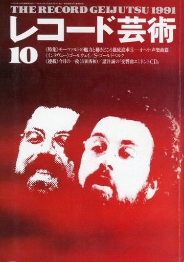 【中古】音楽雑誌 レコード芸術 1991年10月号
