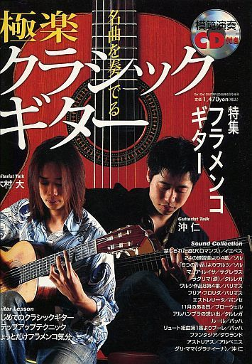 【中古】音楽雑誌 CD付)極楽クラシックギター Go!Go!GUITAR 2005年6月号増刊