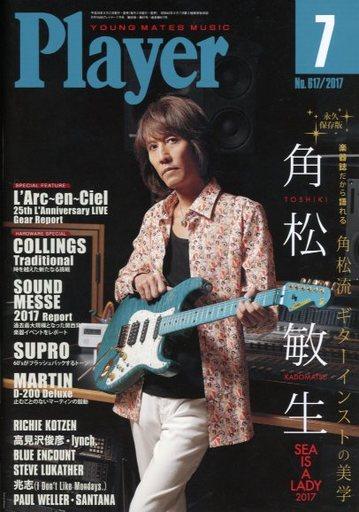 【中古】音楽雑誌 YOUNG MATES MUSIC Player 2017年7月号 No.617 YMMプレイヤー