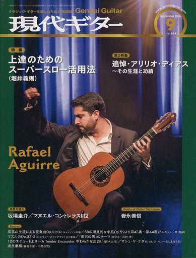【中古】音楽雑誌 現代ギター 2016年9月号