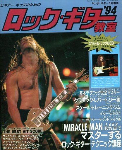 【中古】音楽雑誌 ロック・ギター教室'94 ヤング・ギター4月増刊