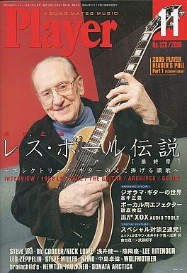 【中古】音楽雑誌 YOUNG MATES MUSIC Player 2009年11月号 No.525 YMMプレイヤー