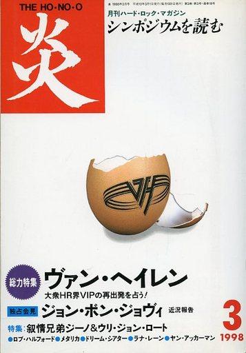 【中古】音楽雑誌 炎 1998/3 THE HO・NO・O
