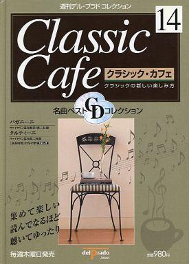 【中古】音楽雑誌 週刊クラシック・カフェ 14(CD1枚付)