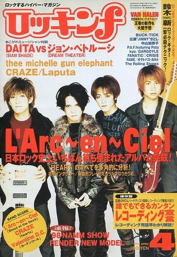 【中古】音楽雑誌 ロッキンf 1998/4