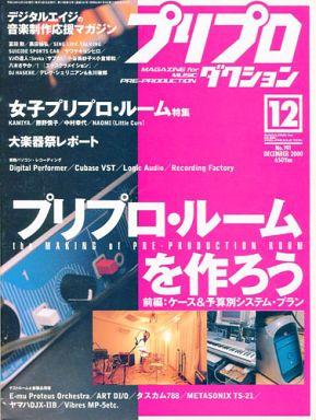 【中古】音楽雑誌 プリプロダクション 2000年12月号 No.191
