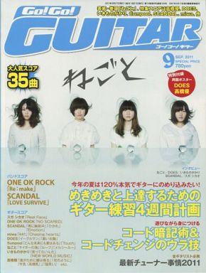 【中古】音楽雑誌 Go!Go!GUITAR ゴー!ゴー!ギター 2011年9月号