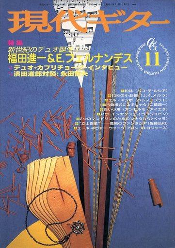 【中古】音楽雑誌 現代ギター 1998年11月号 No.405