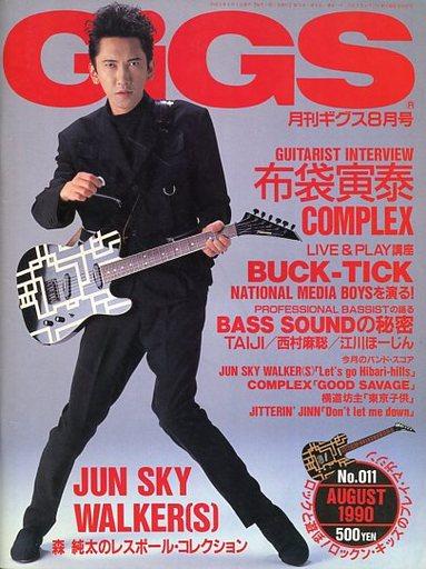 GiGS 1990年8月号 No.11 月刊ギ...