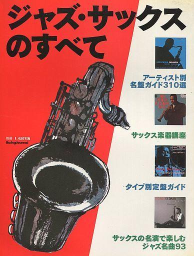 【中古】音楽雑誌 別冊Swing Journal ジャズ・サックスのすべて