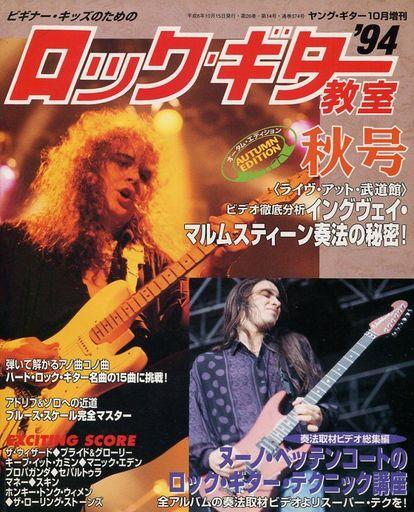 【中古】ヤングギター ロック・ギター教室'94 ヤング・ギター10月号増刊 秋号