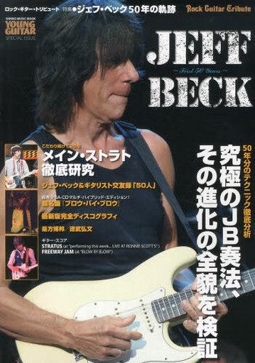 【中古】ヤングギター ロック・ギター・トリビュート