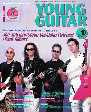 【中古】ヤングギター CD付)YOUNG GUITAR 2001年10月号 ヤング・ギター