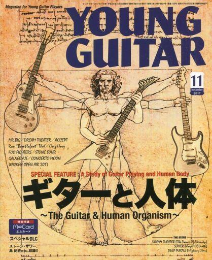 【中古】ヤングギター YOUNG GUITAR 2017年11月号 ヤング・ギター