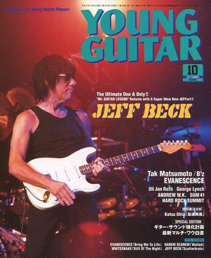 【中古】ヤングギター YOUNG GUITAR 2003/10 ヤング・ギター