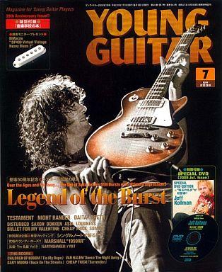 【中古】ヤングギター DVD付)YOUNG GUITAR 2008/7(DVD1枚付) ヤング・ギター