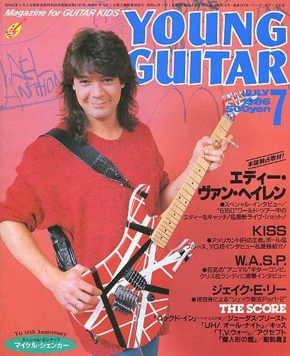 【中古】ヤングギター YOUNG GUITAR 1986年7月号 ヤング・ギター