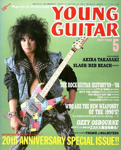 【中古】ヤングギター YOUNG GUITAR 1989年5月号 ヤング・ギター