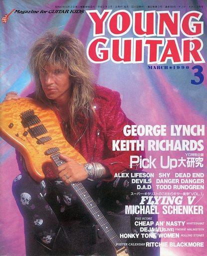 【中古】ヤングギター YOUNG GUITAR 1990年3月号 ヤング・ギター