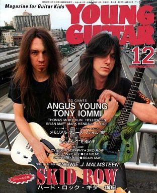 【中古】ヤングギター YOUNG GUITAR 1992/12 ヤング・ギター